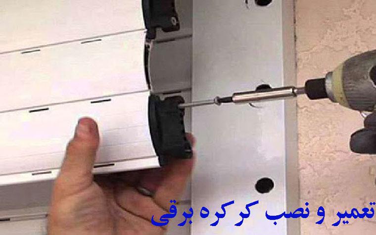 تعمیرات کرکره برقی