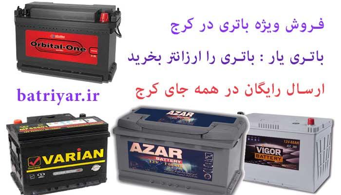 فروش باتری در کرج
