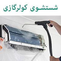 آموزش شستشوی کولر گازی | آموزش شستشوی کندانسور و پنل کولر گازی