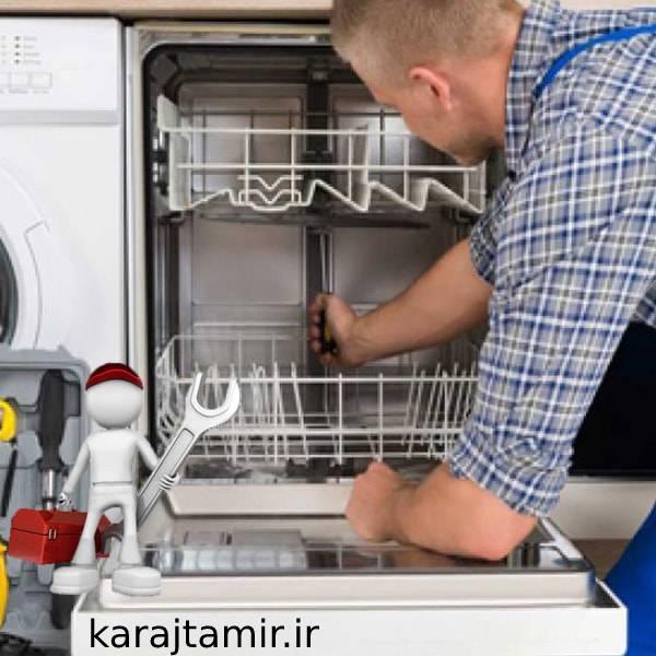 تعمیر ظرفشویی در کرج