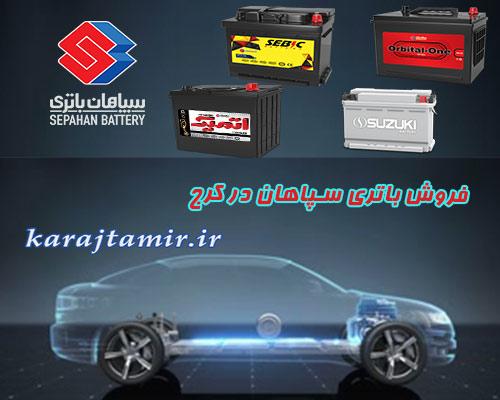 فروش باتری سپاهان در کرج