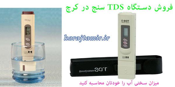 فروش دستگاه TDS در کرج | فروش دستگاه محاسبه سختی آب در کرج | تی دی اس سنج