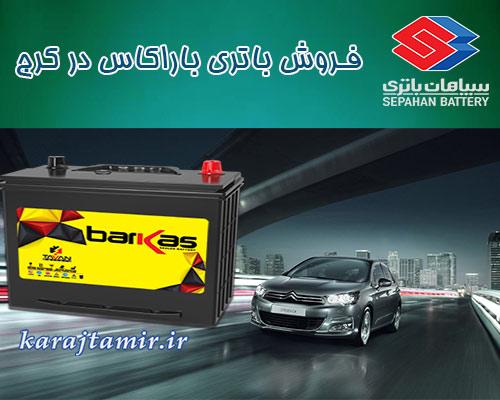 فروش باتری باراکاس در کرج