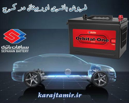 فروش باتری اوربیتال در کرج