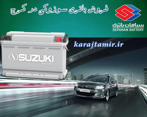 فروش باتری سوزوکی در کرج