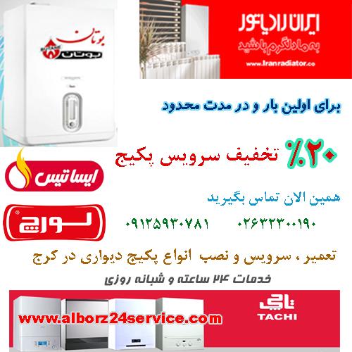 البرز24سرویس