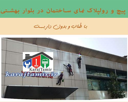 پیچ و رولپلاک نما بلوار بهشتی {تخصصی | فوری} | رولپلاک نمای ساختمان در بلوار بهشتی
