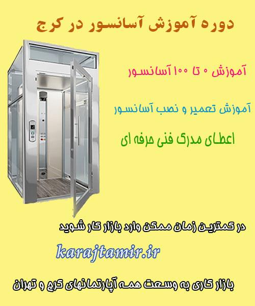 آموزشگاه آسانسور در کرج : آموزش آسانسور در آموزشگاه فنی حرفه ای کرج