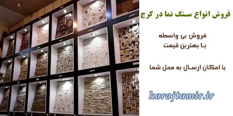 فروش سنگ در کرج | فروش سنگ نما در کرج، قیمت سنگ ساختمانی در کرج