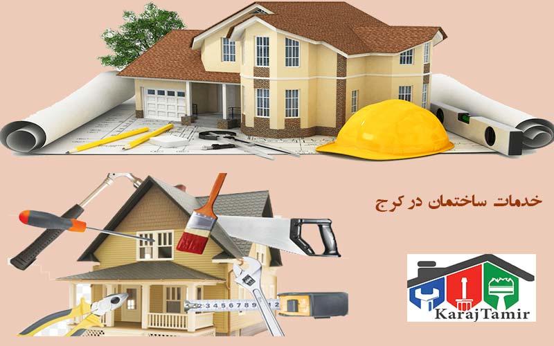 خدمات ساختمانی در کرج