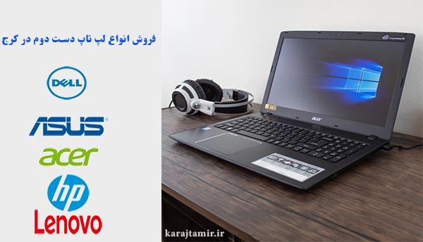 خرید و فروش لپ تاپ استوک در کرج