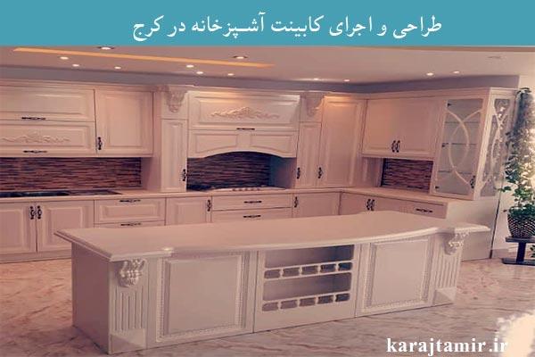 کابینت آشپزخانه در کرج : طراحی و اجرای کابینت آشپزخانه کرج