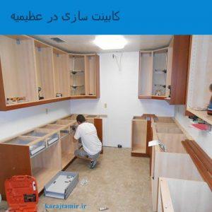 کابینت سازی در عظیمیه کرج : نصب کابینت در عظیمیه ، طراحی کابینت آشپزخانه ، مغازه
