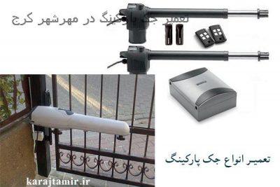 تعمیر جک پارکینگ در مهرشهر کرج : سرویس جگ مهرشهر