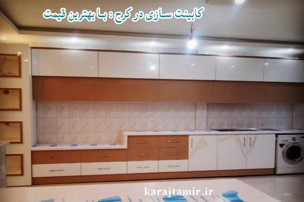 طراحی کابینت در کوی امامیه ، طراح کابینت در کوی امامیه کرج
