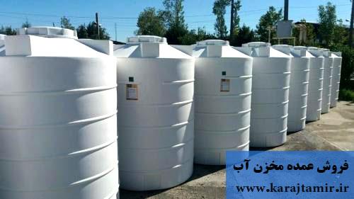 فروش مخزن آب در کرج