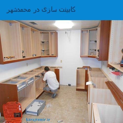 کابینت سازی در محمدشهر کرج