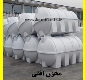 فروش مخزن آب افقی در کرج