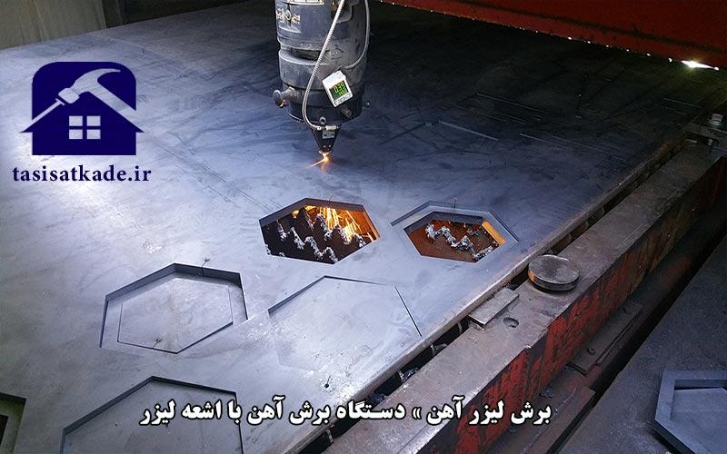 برش لیزر آهن : برش آهن با دستگاه لیزر