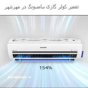 تعمیر کولر گازی سامسونگ در مهرشهر : سرویسکار سامسونگ در مهرشهر