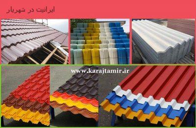 فروش ایرانیت در شهریار : فروش و نصب ورق ایرانیت در شهریار