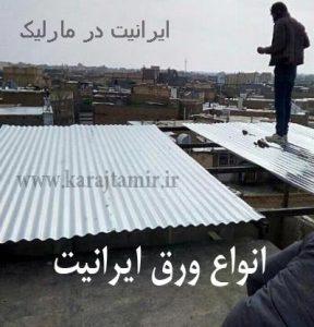 فروش ایرانیت در مارلیک : فروش و نصب ورق ایرانیت در مارلیک