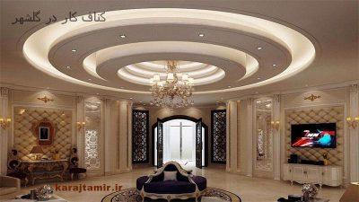 کناف کار در گلشهر ، اجرای کناف در گلشهر ، سقف کاذب کناف در گلشهر، نصب کناف در گلشهر