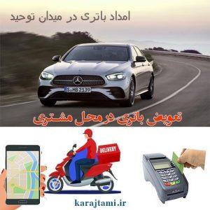 امداد باتری در میدان توحید کرج : نصب باتری در محل در میدان توحید