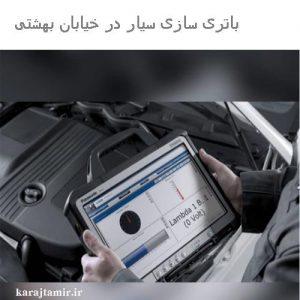 باتری سازی سیار در خیابان بهشتی کرج : باطری سازی سیار در خیابان بهشتی {در محل مشتری}