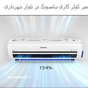 تعمیر کولر گازی سامسونگ در بلوار شهرداری : سرویسکار سامسونگ در بلوار شهرداری