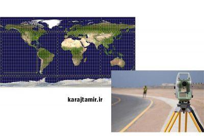 نقشه برداری UTM در کرج  : انجام نقشه برداری یو تی ام در کرج